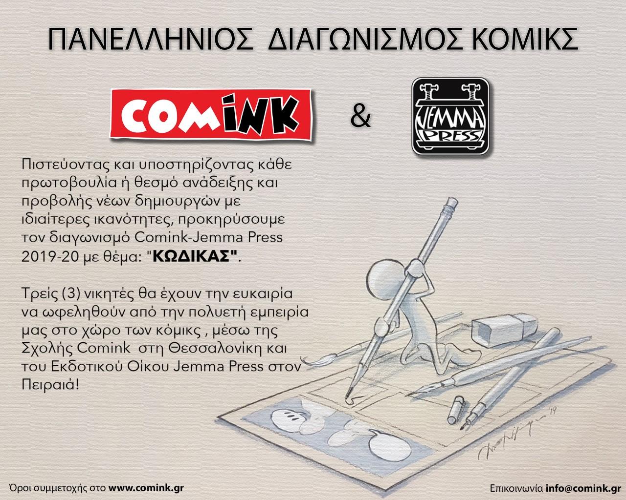 Αποτελέσματα Διαγωνισμού Comink-Jemma Press 2019